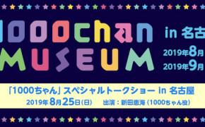 1000chan_site_mainbnr