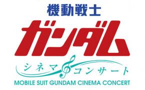 ガンダムシネマ・コンサートロゴ