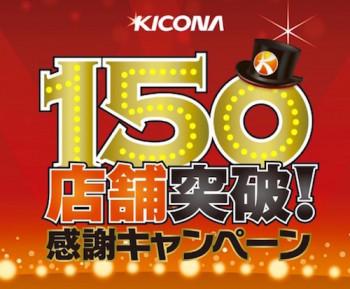 キコーナ150店舗突破1