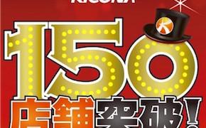 キコーナ150店舗突破1 のコピー2