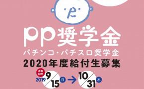 pp2020年度給付生募集WEB