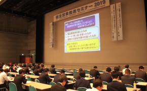 北海道健全化セミナー201901