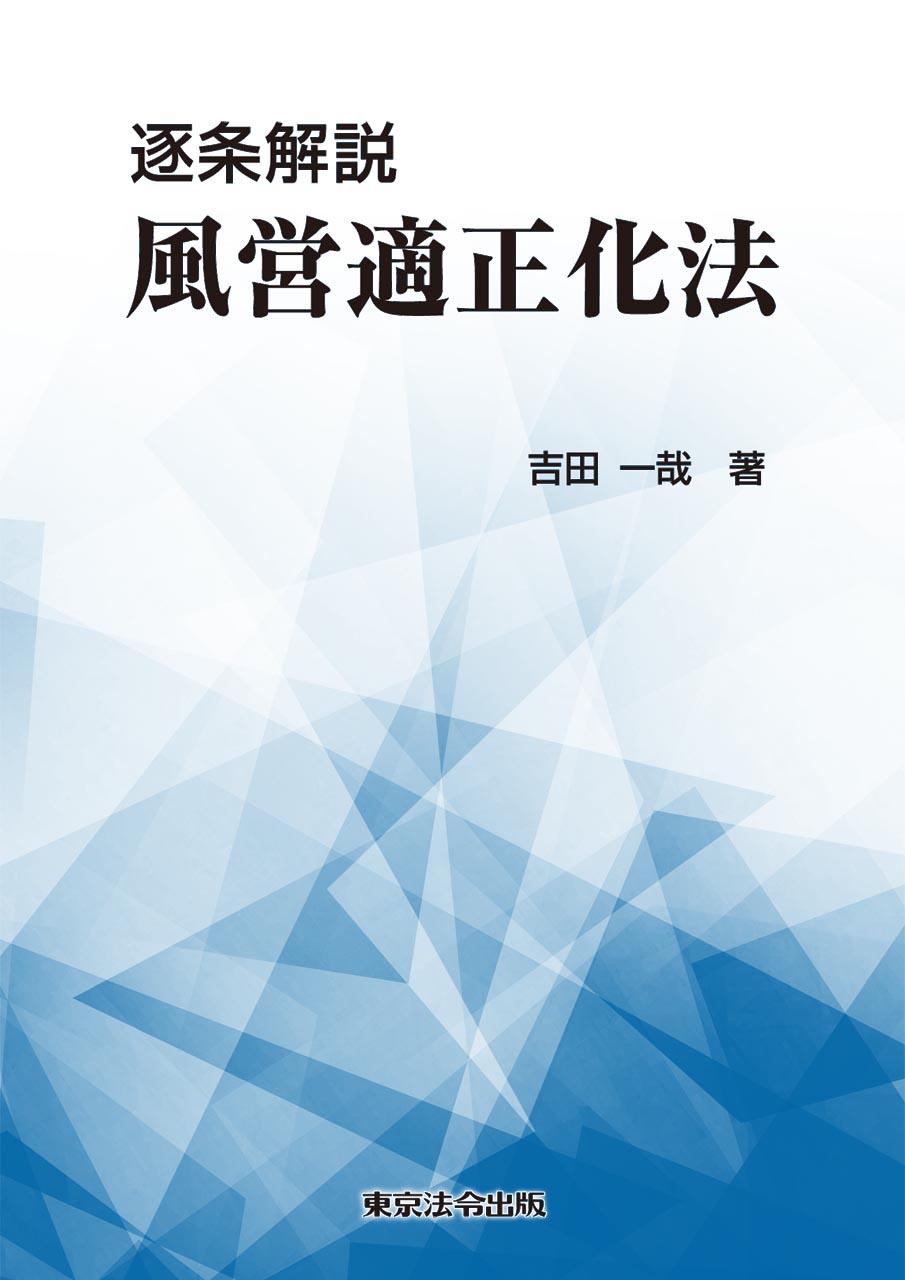 月刊遊技通信 逐条解説 風営適正化法