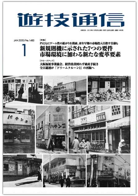 月刊遊技通信 遊技通信2020年1月号