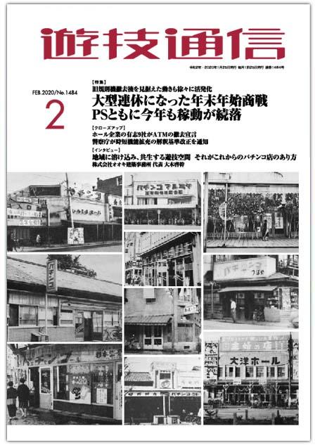 月刊遊技通信 遊技通信2020年2月号
