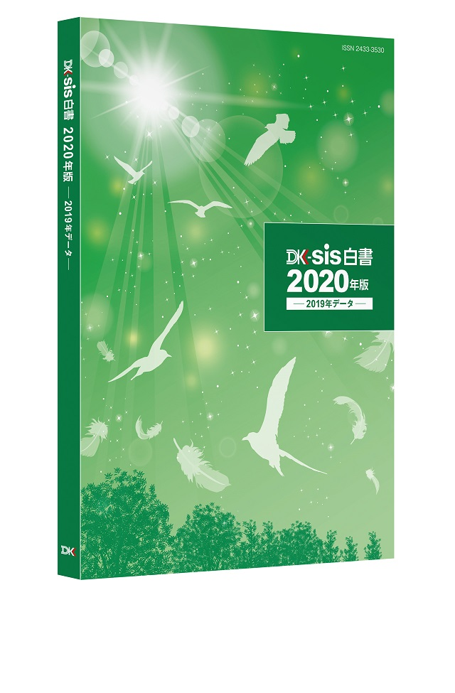 月刊遊技通信 DK-SIS白書2020年版-2019年データ-