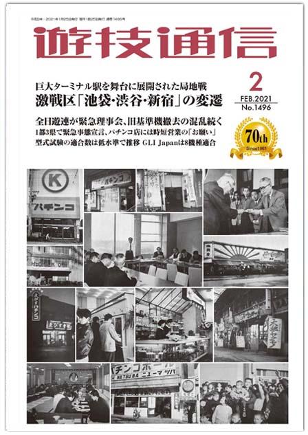 月刊遊技通信 遊技通信2021年2月号
