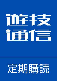 月刊遊技通信 定期購読2021年9月号から2021年12月号まで