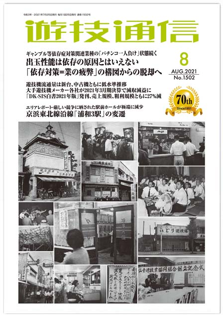 月刊遊技通信 遊技通信2021年8月号
